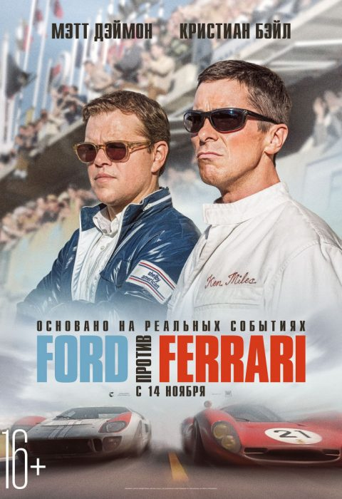 Ford против Ferrari (Ford v Ferrari), 2019