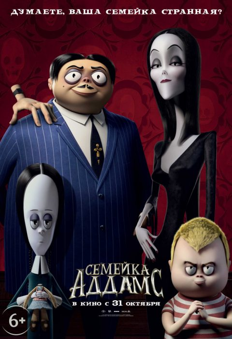 Семейка Аддамс (The Addams Family), 2019
