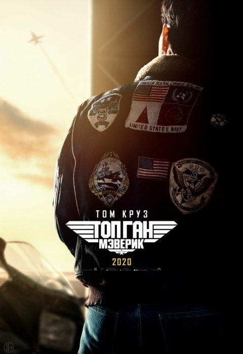 Топ Ган: Мэверик (Top Gun: Maverick), 2020