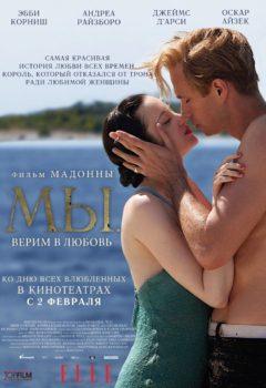 Постер к фильму – МЫ. Верим в любовь (W.E.), 2011