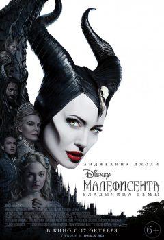 Малефисента: Владычица тьмы (Maleficent: Mistress of Evil), 2019