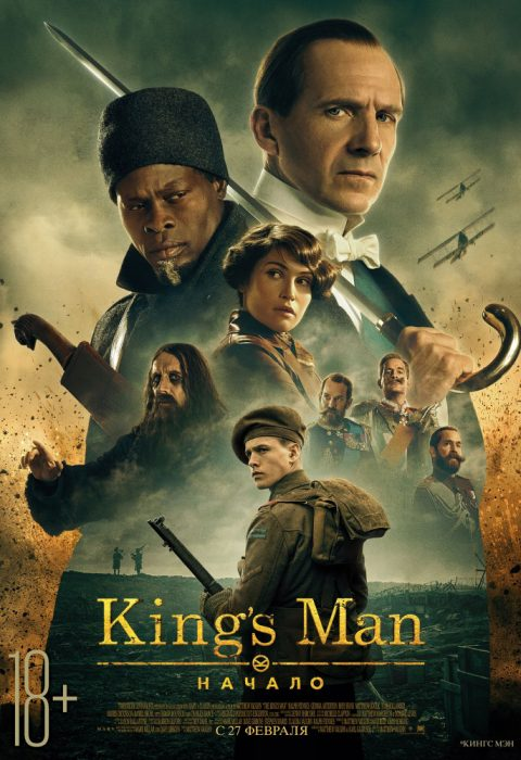 King's man: Начало (The King's Man), 2020