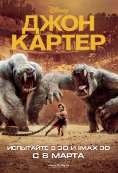 Постер к фильму – Джон Картер (John Carter), 2012