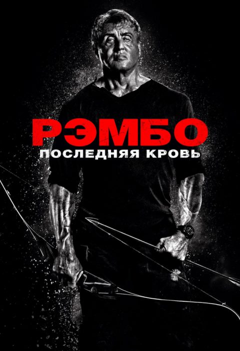 Рэмбо: Последняя кровь (Rambo: Last Blood), 2019