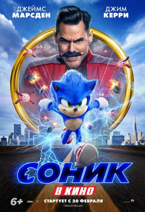 Соник в кино (Sonic the Hedgehog), 2020