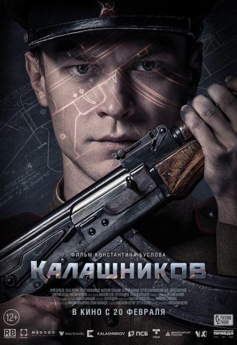 Калашников, 2020