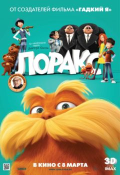Лоракс (Dr. Seuss The Lorax), 2012