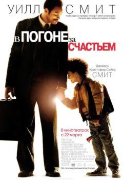 В погоне за счастьем (The Pursuit of Happyness), 2006