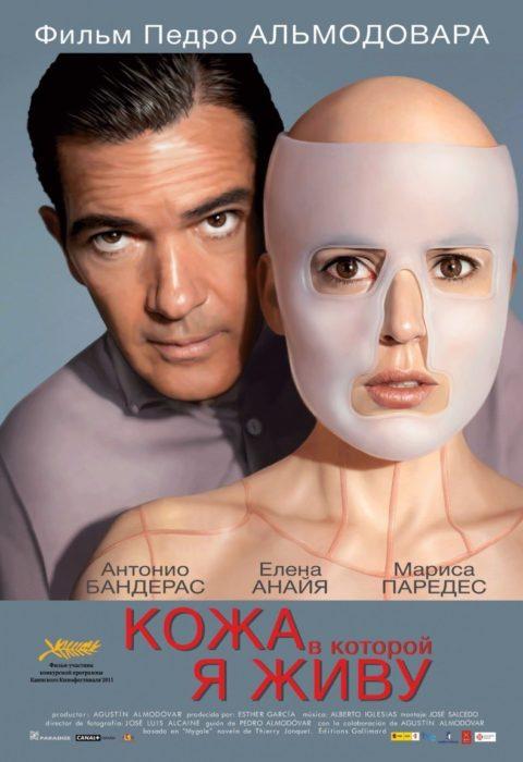 Кожа в которой я живу (La piel que habito), 2011