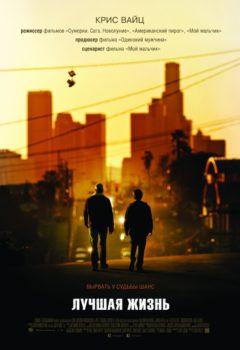 Постер к фильму – Лучшая жизнь (A Better Life), 2011