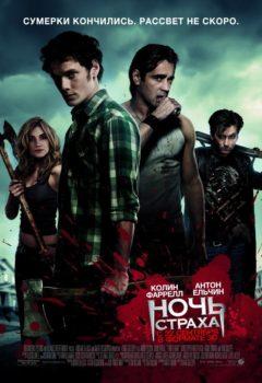 Постер к фильму – Ночь страха (Fright Night), 2011
