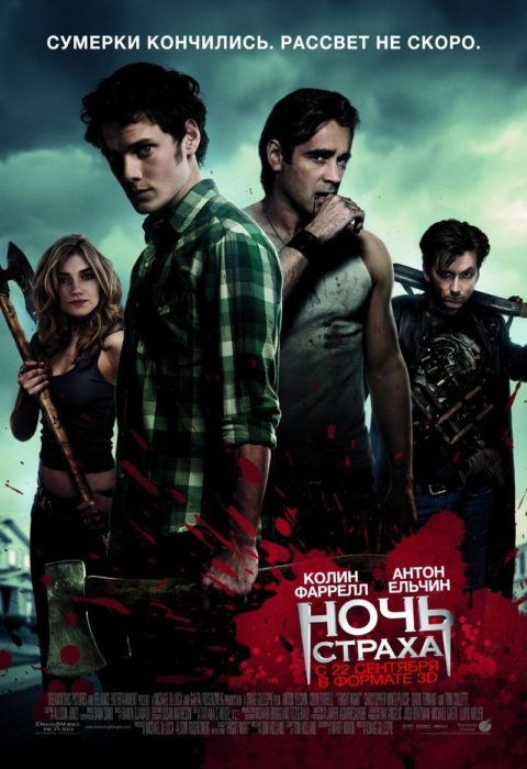 Ночь страха (Fright Night), 2011