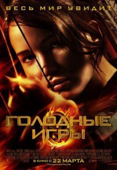 Голодные игры (The Hunger Games), 2012