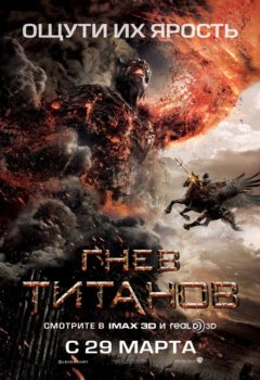 Гнев Титанов (Wrath of the Titans), 2012