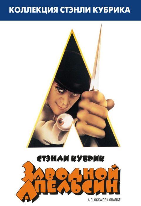 Заводной апельсин (A Clockwork Orange), 1971