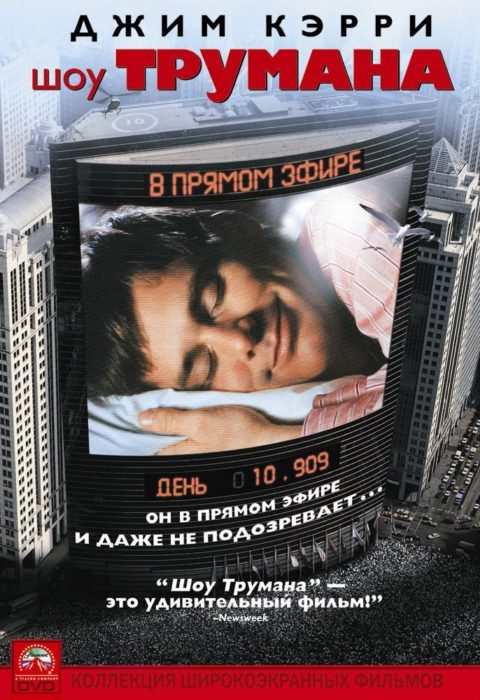an analysis of the imagery in the truman show a film by peter weir
