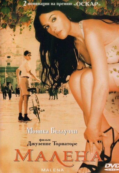 Малена (Malena), 2000