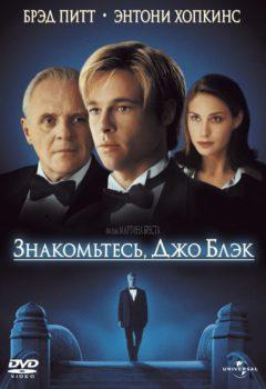 Знакомьтесь Джо Блэк (Meet Joe Black), 1998