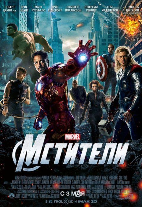 Мстители (The Avengers), 2012