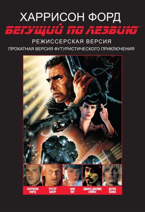 Бегущий по лезвию (Blade Runner), 1982