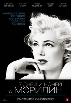 7 дней и ночей с Мэрилин (My Week with Marilyn), 2011