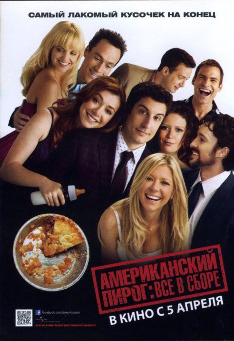 Американский пирог: Все в сборе (American Reunion), 2012