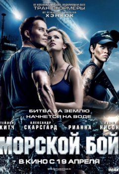 Морской бой (Battleship), 2012