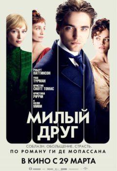 Постер к фильму – Милый друг (Bel Ami), 2012