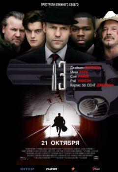 Постер к фильму – 13 (13), 2010