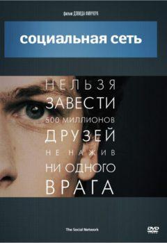 Постер к фильму – Социальная сеть (The Social Network), 2010