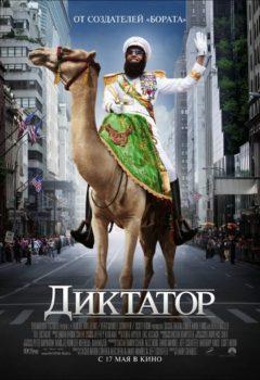 Постер к фильму – Диктатор (The Dictator), 2012