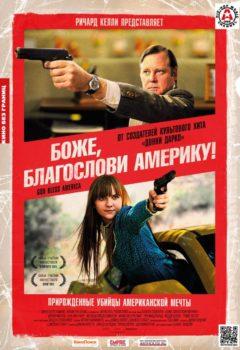 Постер к фильму – Боже, благослави Америку! (God Bless America), 2011