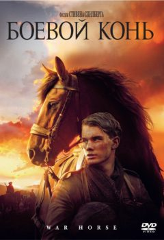 Постер к фильму – Боевой конь (War Horse), 2011