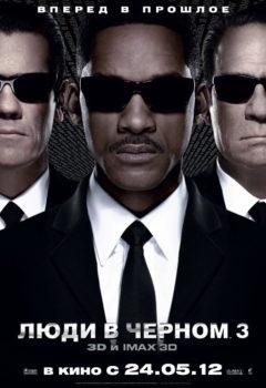 Люди в черном 3 (Men in Black III), 2012