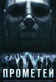 Прометей (Prometheus), 2012