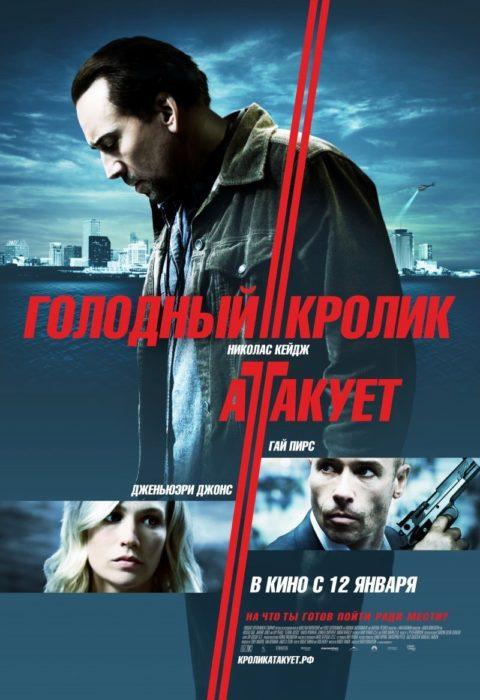 Голодный кролик атакует (Seeking Justice), 2011