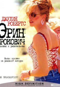Эрин Брокович (Erin Brockovich), 2000
