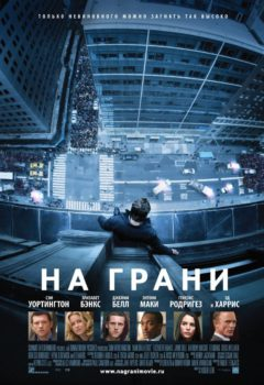 Постер к фильму – На грани (Man on a Ledge), 2012
