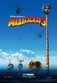 Мадагаскар 3 (Madagascar 3: Europe's Most Wanted), 2012