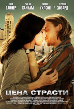 Постер к фильму – Цена страсти (The Ledge), 2011