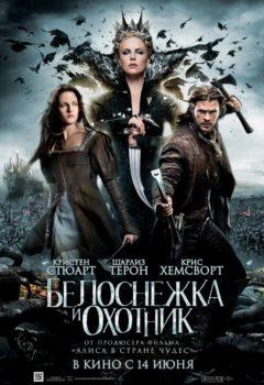 Белоснежка и охотник (Snow White and the Huntsman), 2012