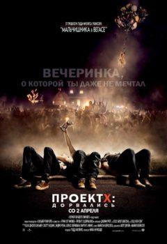 Проект X: Дорвались (Project X), 2012
