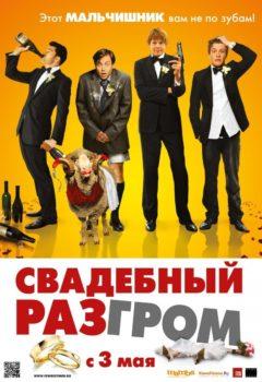 Свадебный разгром (A Few Best Men), 2011