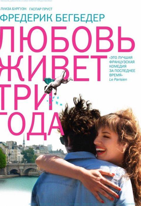 Любовь живет три года (L'amour dure trois ans), 2011