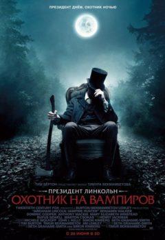 Постер к фильму – Президент Линкольн: Охотник на вампиров (Abraham Lincoln: Vampire Hunter), 2012