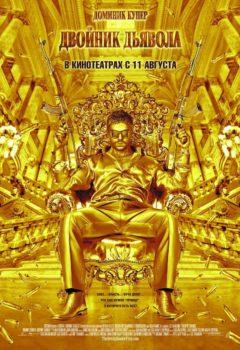 Постер к фильму – Двойник дьявола (The Devil's Double), 2011