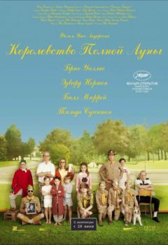 Постер к фильму – Королевство полной луны (Moonrise Kingdom), 2012