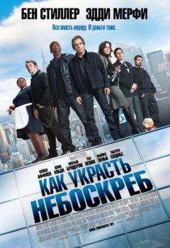 Постер к фильму – Как украсть небоскреб (Tower Heist), 2011