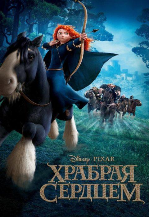 Храбрая сердцем (Brave), 2012