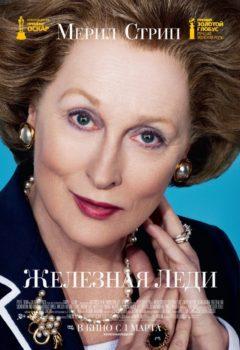Железная леди (The Iron Lady), 2011